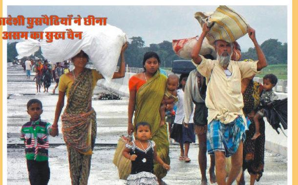 बांग्लादेशी घुसपैठियों ने छीना असम का सुख चैन