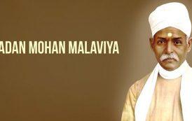 उपदेश नहीं आचरण से महामना थे मदन मोहन मालवीय